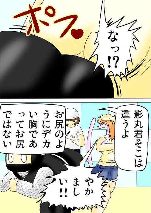 尻を猫化少女の胸に押し当てる忍者風ゆるキャラ ふわもふケモノ家族連載web漫画二十話9p