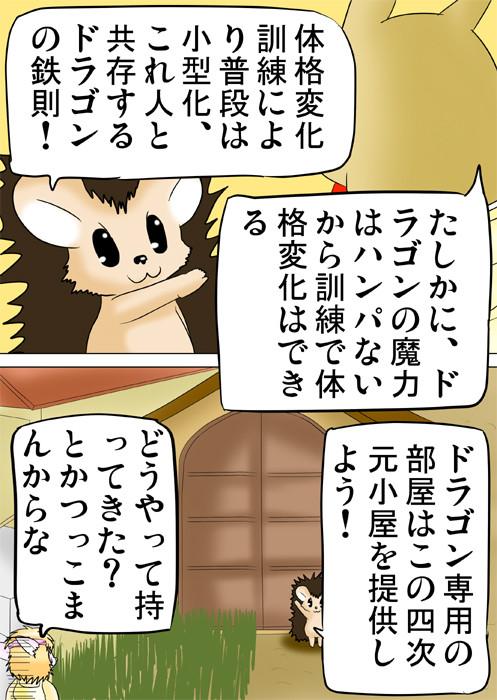 家の横に小屋を置くハリネズミ ふわもふケモノ家族連載web漫画三十一話15p