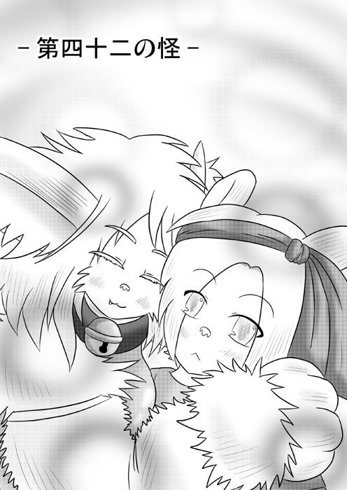 連載web漫画ケモノケ42 1p