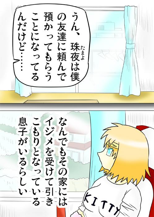 連載web漫画ふぁりはみ1 4p