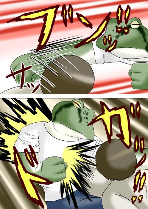 ナマケモノに殴りかかる蛙男、逆にやられる ふわもふケモノ家族連載web漫画ふぁりはみ第十四話9p