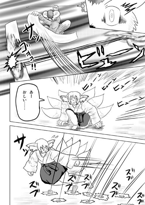 連載web漫画ケモノケ49 12p
