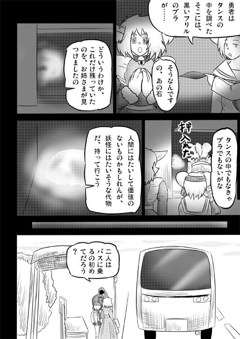 連載web漫画ケモノケ30 4p