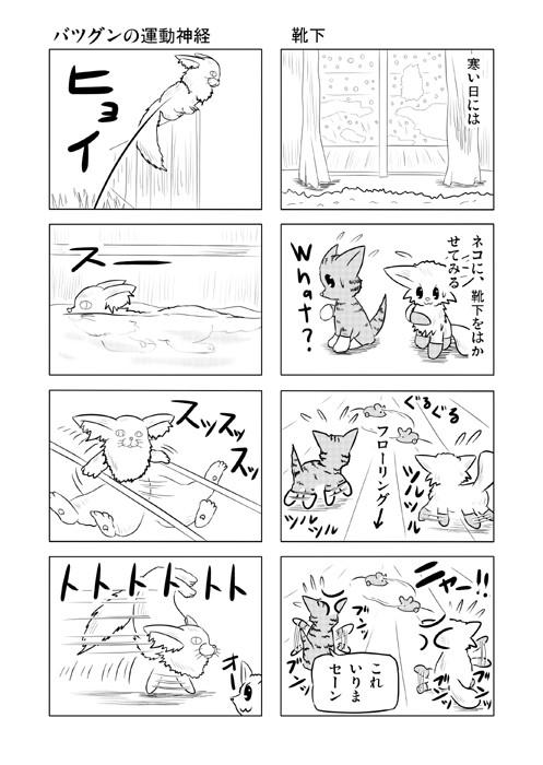 ねこねこ四コマweb漫画ミーのおもちゃ箱26p