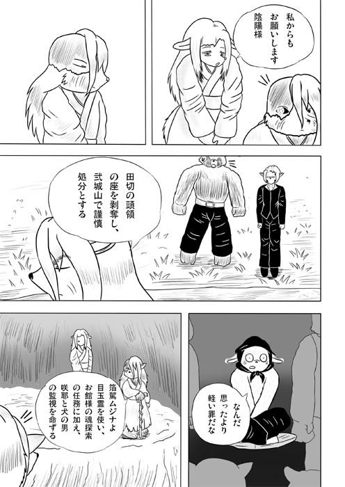 連載web漫画ケモノケ5 7p
