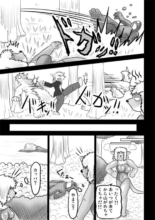 連載web漫画ケモノケ44 13p