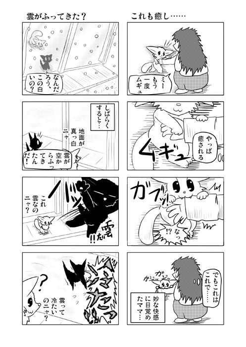 ねこねこ四コマweb漫画ミーのおもちゃ箱64p