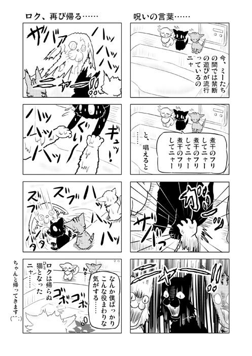 ねこねこ四コマweb漫画ミーのおもちゃ箱17p