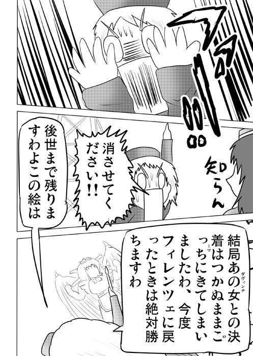 ゆるふわルネッサンスパロディweb漫画「ダヴィンチたん」第五話12p