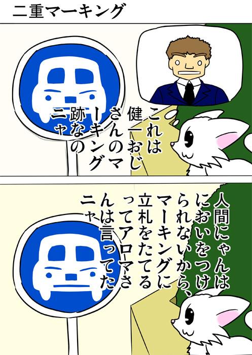 標識をながめるマンチカン猫 ふわもふ猫の日常四コマweb漫画254話1p