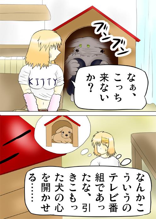 ふわもふケモノ家族連載web漫画ふぁりはみ第五話8p