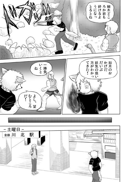 連載web漫画ケモノケ21 9p