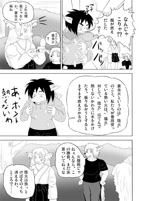 連載web漫画ケモノケ10 15p