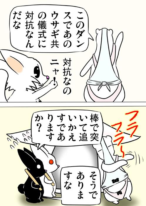 ダンスするフェレットを棒でつついて追い返すと誓うウサギたち ふわもふ猫の日常四コマweb漫画207話2p
