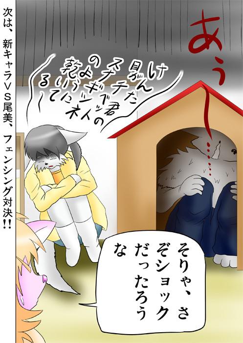 落ち込むオオカミ少女と犬息子 ふわもふケモノ家族連載web漫画第四十六話20p