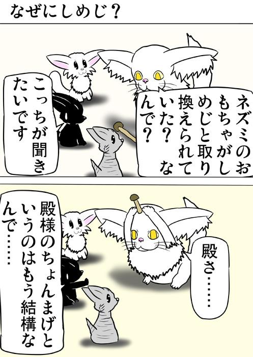 しめじを囲って話し合う猫たち ふわもふ猫の日常四コマweb漫画321話1p