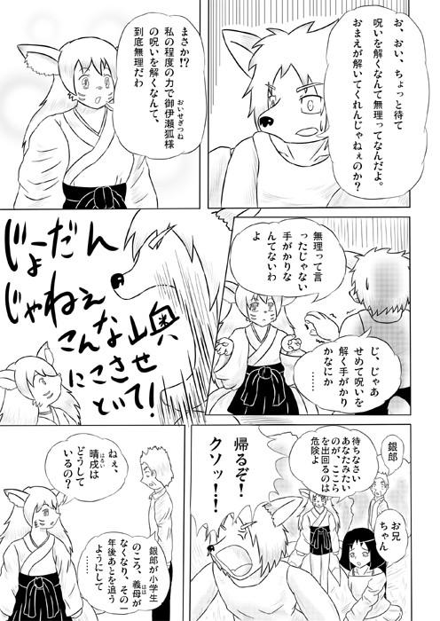 ケモノケ11p