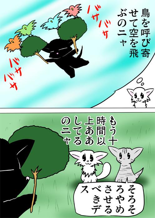 黒猫が鳥に捕まって飛ぶところを想像するマンチカン猫 ふわもふ猫の日常四コマweb漫画275話2p