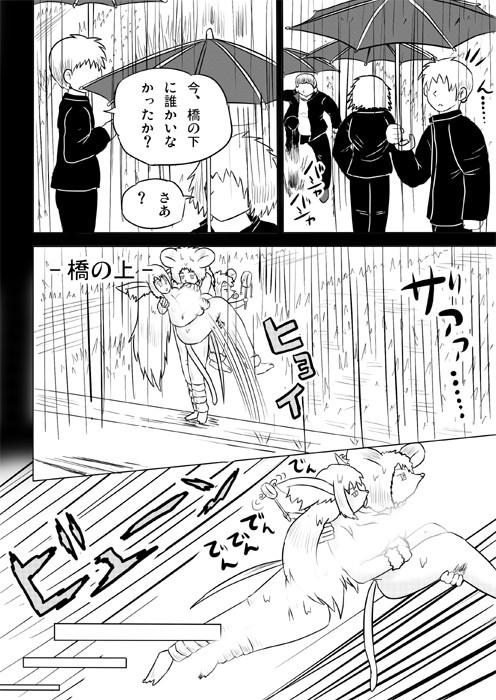 連載web漫画ケモノケ28 10p
