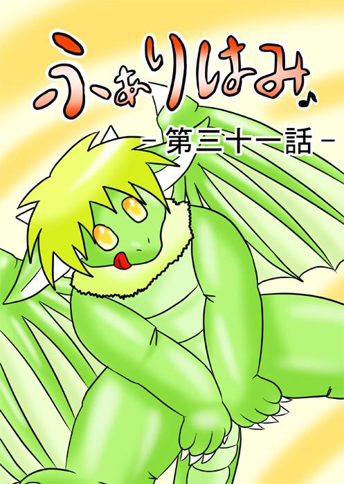 舌をだしてこちらを見る緑の西洋ドラゴン ふわもふケモノ家族連載web漫画三十一話1p