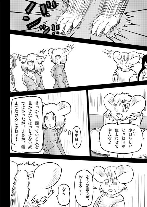 連載web漫画ケモノケ30 10p