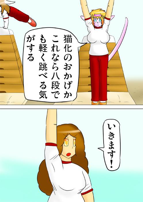 跳び箱を簡単に跳んだ猫化少女 ふわもふケモノ家族連載web漫画三十三話11p
