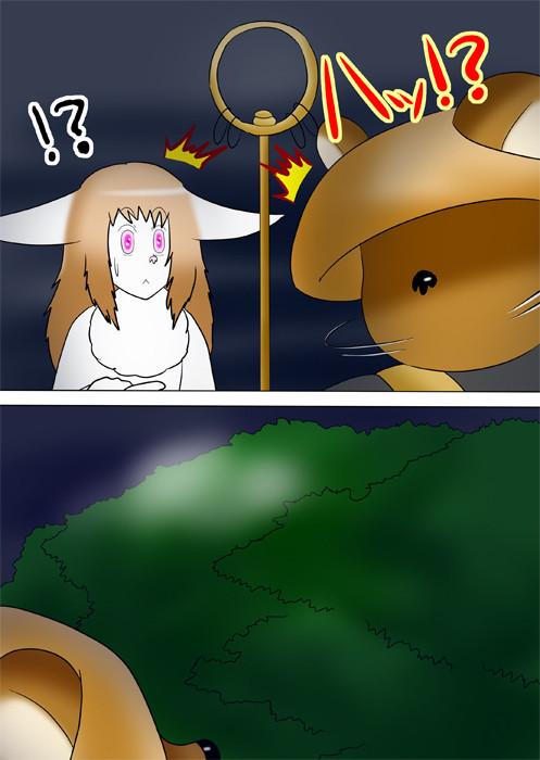 暗い木の上を見上げる狸のゆるキャラ ふわもふケモノ家族連載web漫画五十二話6p