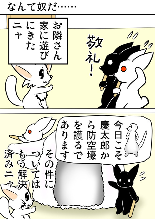 ウサギ用ベッドを護る白兎黒ウサギ 四コマ漫画