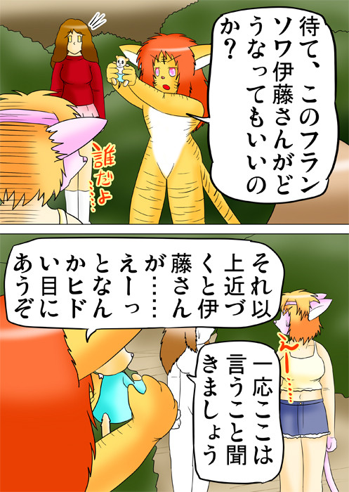 小動物の子供を掲げる虎娘 ふわもふケモノ家族連載web漫画第四十話15p