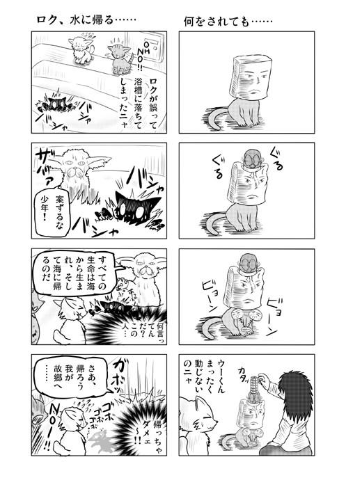 ねこねこ四コマweb漫画ミーのおもちゃ箱6p