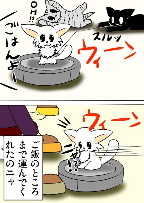 マンチカン猫をご飯のところまで運ぶロボット掃除機 ふわもふ猫の日常四コマweb漫画235話2p