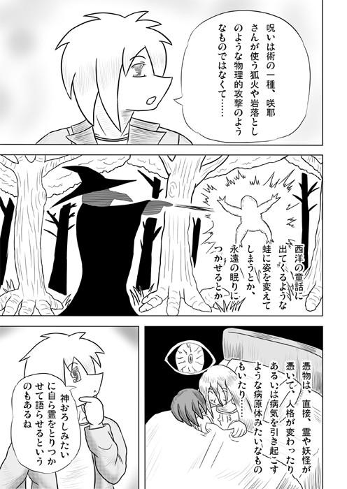 連載web漫画ケモノケ5 13p