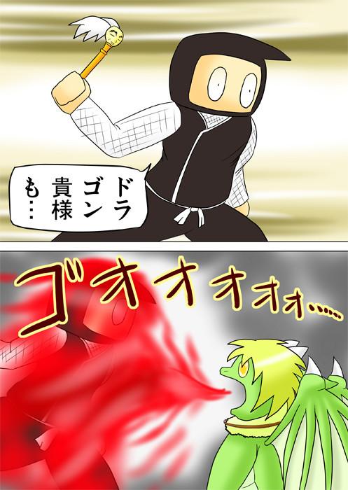 忍者の着ぐるみに炎をはくドラゴン ふわもふケモノ家族連載web漫画三十四話17p