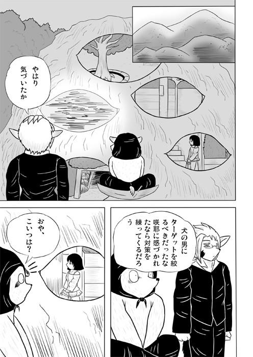連載web漫画ケモノケ5 17p