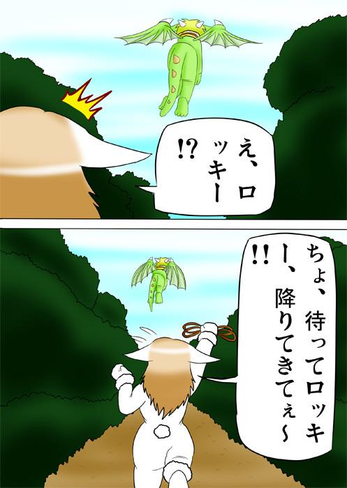 遠くへ飛んでいく西洋ドラゴンをリードをもって追いかけるウサギ娘 不条理獣人家族連載web漫画第五十五話14p