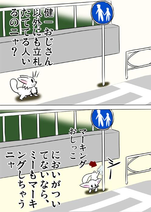 標識におしっこをかけるマンチカン猫 ふわもふ猫の日常四コマweb漫画254話2p