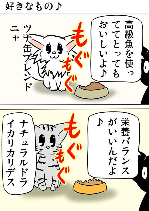 ご飯を食べるマンチカンとアメリカンショートヘア それを黒猫が解説 猫四コマ漫画165話1p