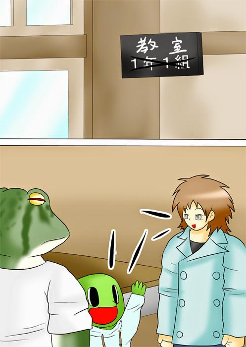 教室で話し合う少年とカメレオン少年と蛙男 ふわもふケモノ家族連載web漫画二十二話3p