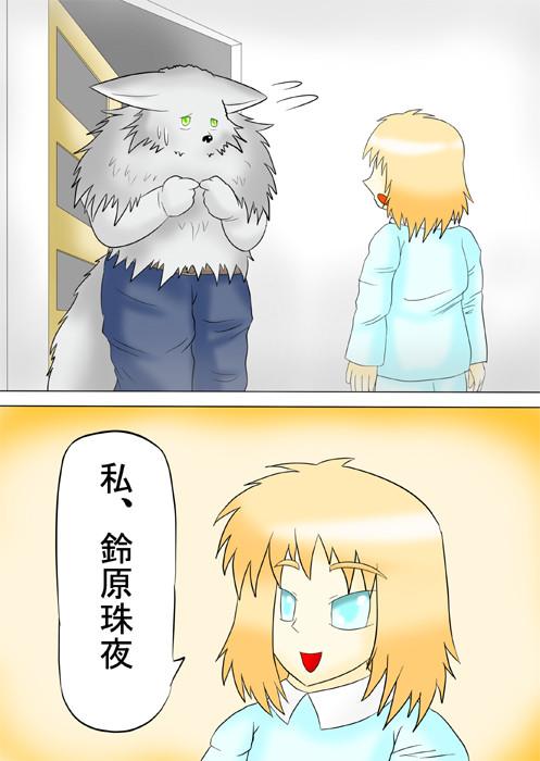 ふわもふケモノ家族連載web漫画ふぁりはみ第五話2p