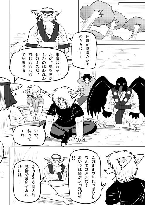 連載web漫画ケモノケ54 10p