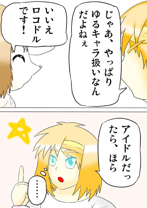 連載web漫画ふぁりはみ3 16p
