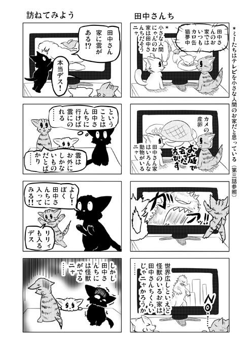 ねこねこ四コマweb漫画ミーのおもちゃ箱9p