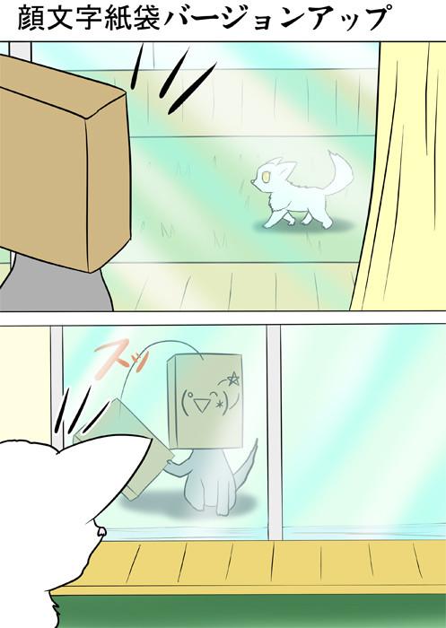 顔文字でメス猫にあいさつする紙袋猫 ふわもふ猫の日常四コマweb漫画236話1p