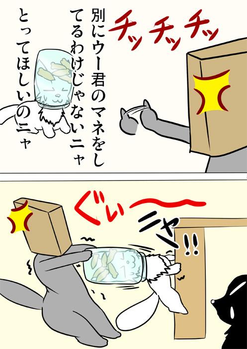 マンチカンの頭にはまった瓶をとろうとする紙袋かぶり猫 四コマ漫画163話2p