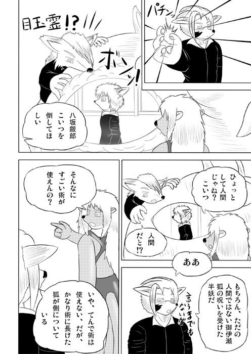 連載web漫画ケモノケ11 14p