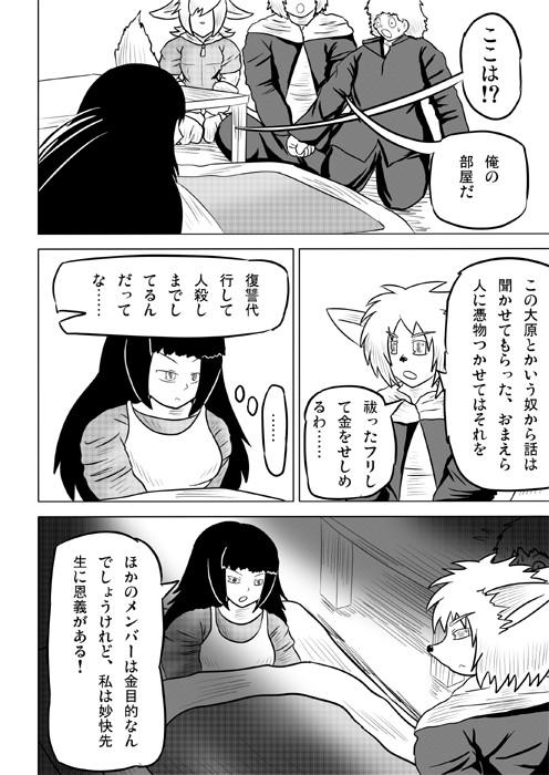 連載web漫画ケモノケ50 4p
