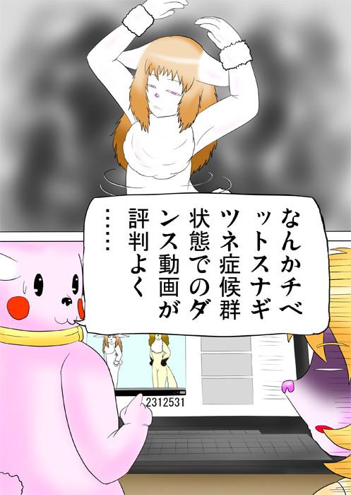 ネット動画を確認するクマの着ぐるみと青ざめる猫化少女 ふわもふケモノ家族連載web漫画第四十六話15p