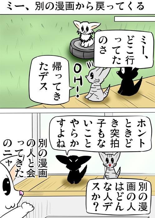家に帰ってくるマンチカン猫 ふわもふケモノ家族連載web漫画ふぁりはみ第三十話19p