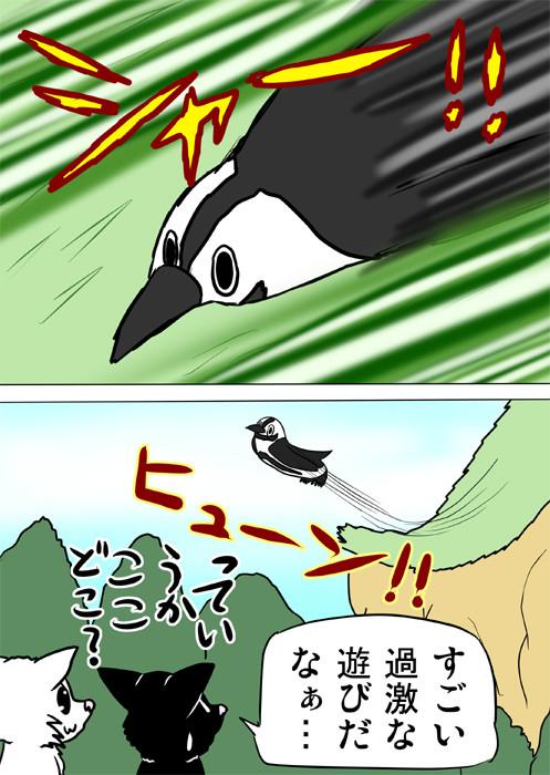坂道を滑り降り、崖を飛ぶペンギンを眺める子猫たち 猫四コマ漫画162話2p