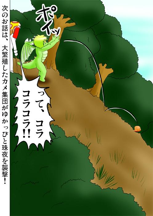 はちみつケーキを坂道に捨てる西洋ドラゴン 不条理獣人家族連載web漫画第五十五話20p